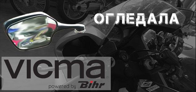 Огледала за мотоциклет
