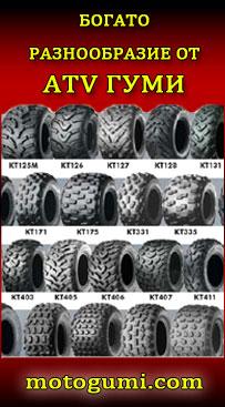 Модели мотоциклетни и ATV гуми motogumi.com